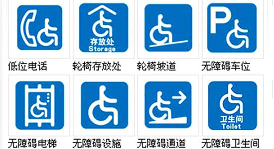 无障碍设计的必要性和可行性图片